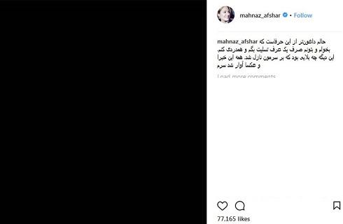 ابراز همدردی مهناز افشار بعد از زلزله