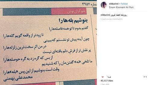 صحبت های نیکی کریمی قبل از حادثه در کرمانشاه