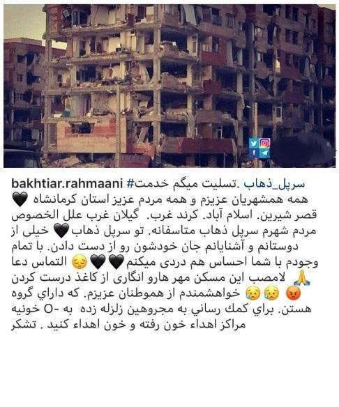 پیام بختیار رحمانی درباره زلزله کرمانشاه