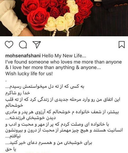 محسن افشانی و خبر ازدواجش