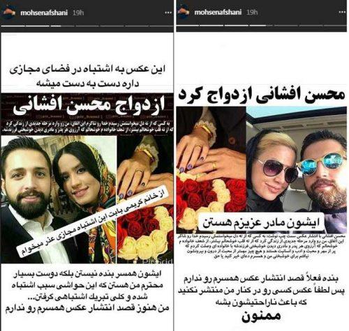 جنجال جدید محسن افشانی در دنیای مجازی