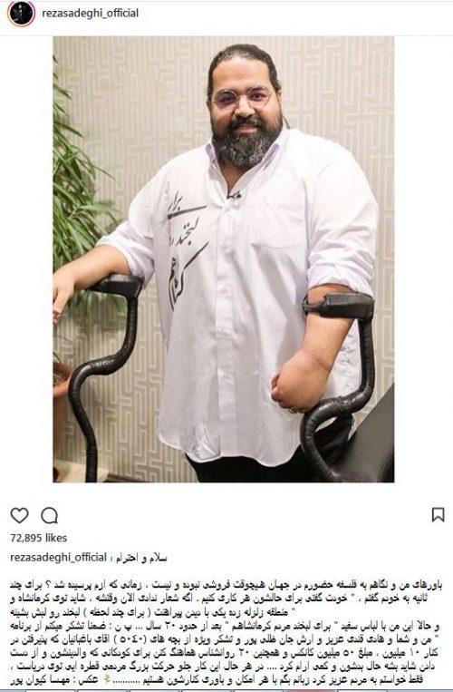 تیپ جدید رضا صادقی