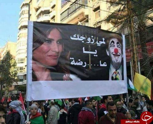 اعتراض لبنانی ها خطاب به همسر ترامپ