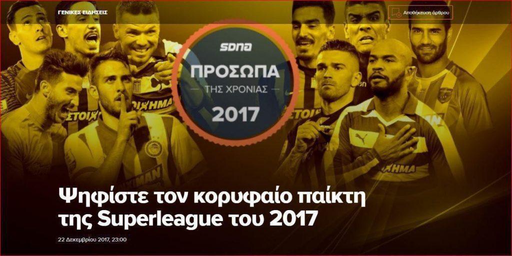 فوتبالیست های ایرانی در میان چهره های برتر سال 2017