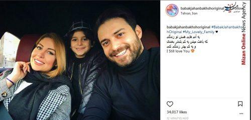 تصویر تازه منتشر شده از خانواده جدید بابک جهانبخش