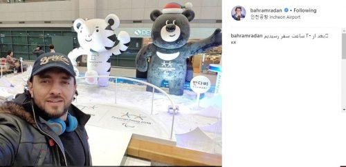 عکس جدید از بهرام رادان در کره جنوبی