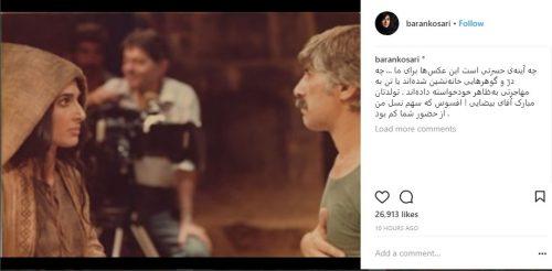 پیام معنی دار باران کوثری در صفحه اجتماعی اش