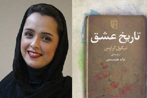 علاقه خوانندگان به کتاب ترجمه شده ترانه علیدوستی
