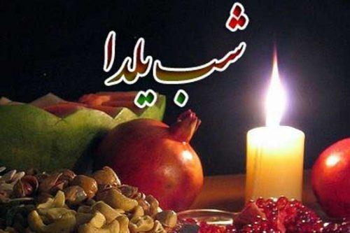 برنامه های تلویزیون برای شب یلدای ۹۶