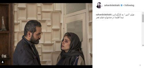 سحر دولتشاهی در فیلمی جدید