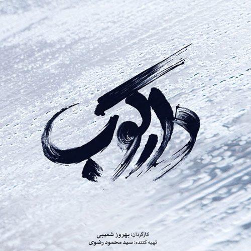 تصویر تازه منتشر شده از فیلم سینمایی دارکوب