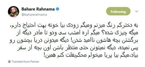 صحبت های توییتری بهاره رهنما در مورد حادثه سانچی
