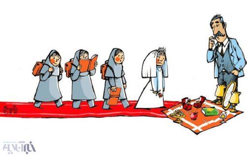 ازدواج دختران نوجوان در خراسان شمالی