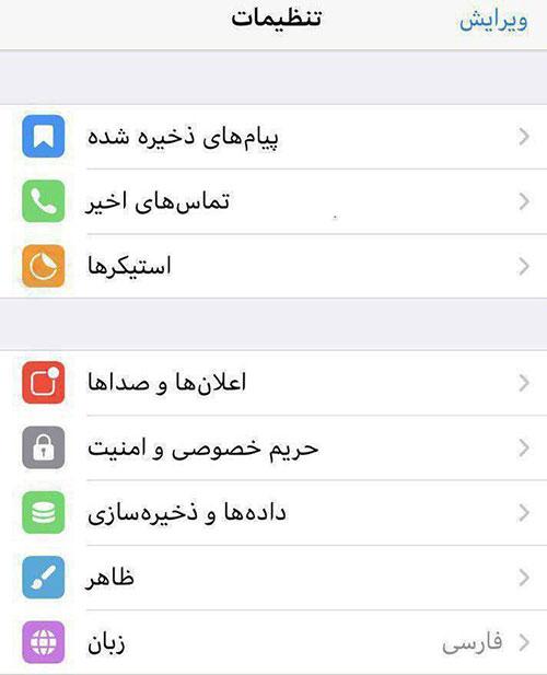 فارسی کردن زبان تلگرام,زبان تلگرام فارسی,فارسی ساز تلگرام اندروید