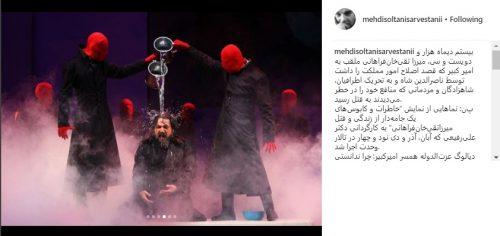 مهدی سلطانی در نمایشی جالب