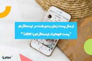 آموزش زمانبندی پست در اینستاگرام,ارسال پست اتوماتیک در اینستاگرام,زمانبندی ارسال پست اینستاگرام