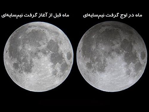زمان دقیق ماه گرفتگی امشب,ماه گرفتگی بهمن 96,عکس ماه گرفتگی امشب بهمن 96