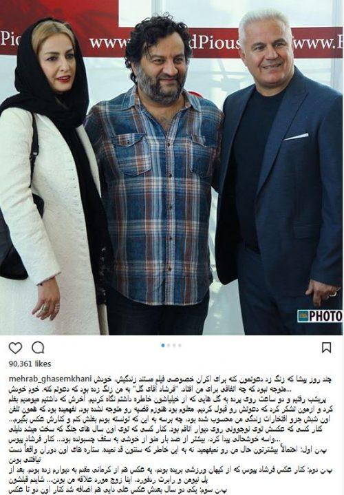 مهراب قاسم خانی و فوتبالیست پیشکسوت