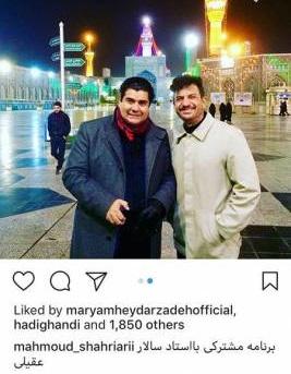 خواننده محبوب در کنار محمود شهریاری