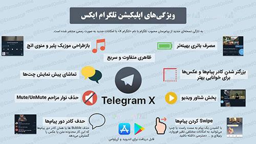 ویژگی های تلگرام اکس,مزایای تلگرام x,تلگرام ایکس