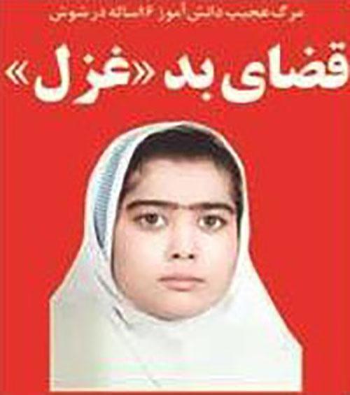 دلیل مرگ غزل دانش آموز 16 ساله شوشی,مرگ غزل 16 ساله در شوش,علت مرگ غزل دانش آموز شوش