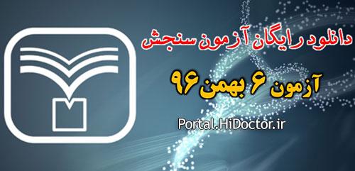 دانلود آزمون سنجش 27 بهمن 96