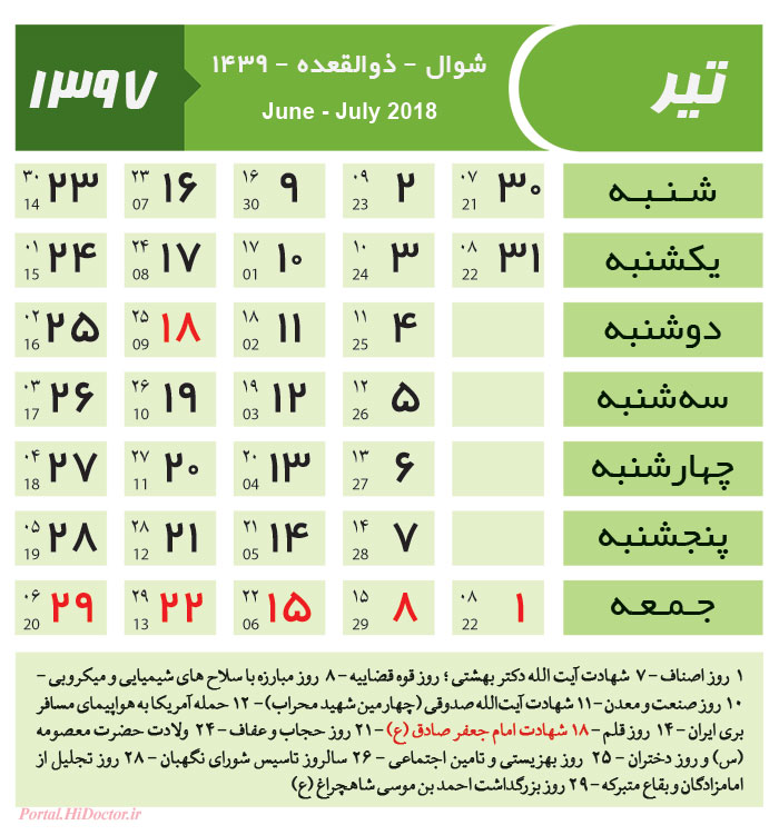 دانلود تقویم سال 97,تقویم سال 1397 هجری شمسی,دانلود تقویم 97,تقویم 1397,تقویم 97 ژئوفیزیک