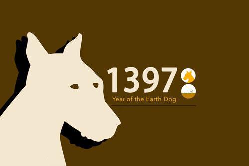 حیوان سال 97,اسم حیوان سال 97,سال 97 چه حیوانی است