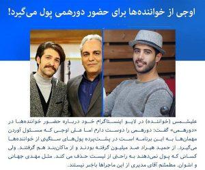 افشاگری علیشمس در مورد برنامه دورهمی و علی اوجی واکنشها