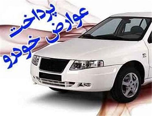 سامانه اینترنتی پرداخت عوارض خودرو در سال 97 محاسبه قیمت