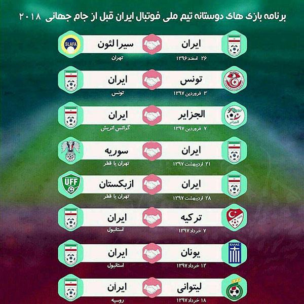 برنامه بازی های دوستانه ایران تا جام جهانی 2018