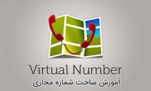 شماره مجازی,آموزش ساخت شماره مجازی,شماره مجازی تلگرام