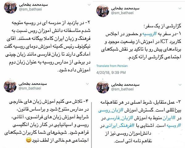 ماجرای تدریس زبان روسی در ایران و بالعکس و واکنش بطحایی