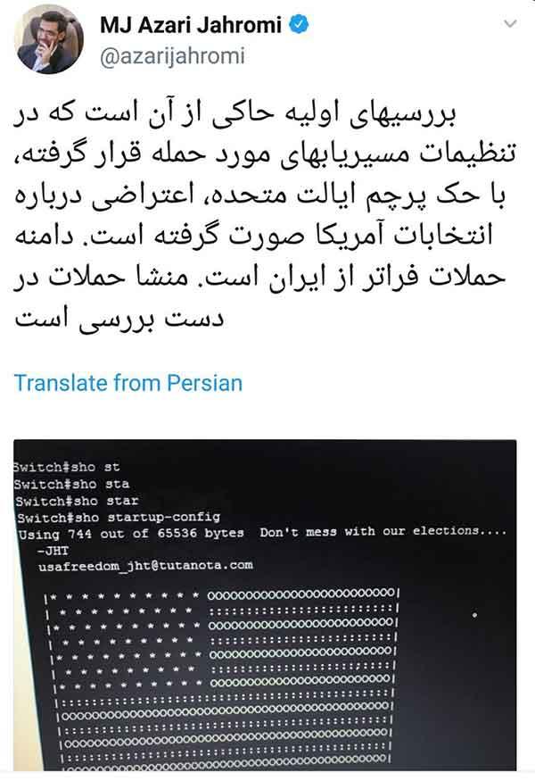 پرچم آمریکا در حمله سایبری به ایران, حملات سایبری از کجاست؟