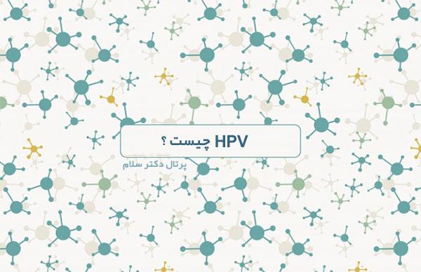 ویروس HPV,ویروس اچ پی وی,HPV