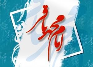 پیامک تبریک ولادت امام محمد باقر سال 95
