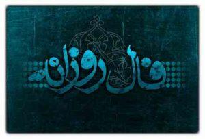 فال روزانه 4اردیبهشت1395 + فال حافظ