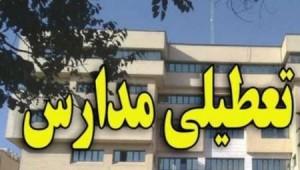 اطلاعیه ی آموزش و پرورش درمورد خبر تعطیلی مدارس 14 فروردین