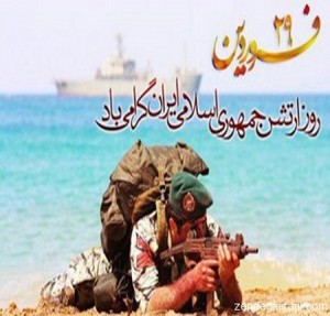 کارت پستال ویژه روز ارتش 29 فروردین 95