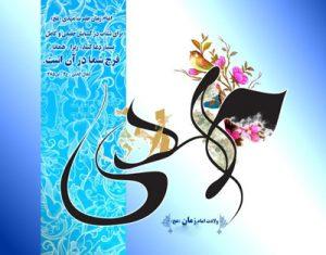 اس ام اس برای تبریک ولادت امام زمان(عج)