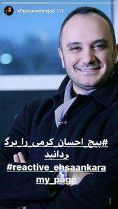 صفحه اجتماعی مجری تلویزیون به سرقت رفت