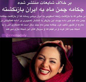 بازگشت چکامه چمن ماه به ایران,بازگشت چکامه چمن ماه,تکذیب خبر بازگشت چکامه چمن ماه به ایران