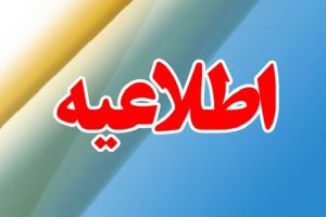تعطیلی ادارات,تعطیلی ادارات تهران,تعطیلی ادارات تهران دوشنبه 9 بهمن 96