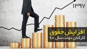 افزایش پلکانی حقوق در سال 97