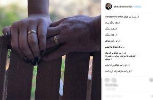جزئیات ازدواج احمد مهرانفر با مونا فائض پور بازیگر تئاتر و مدلینگ