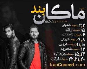 برنامه کنسرت ماکان بند اردیبهشت 97 در هشت شهر کشور+قیمت