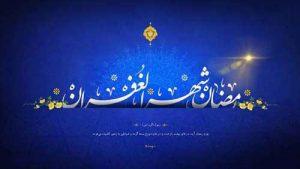 تاریخ شروع ماه رمضان 97,تاریخ دقیق ماه رمضان 97, تاریخ ماه رمضان 97