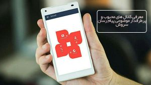 معرفی کانال های سروش,بهترین کانال های سروش,لیست کانال های سروش