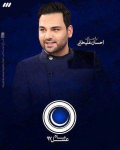 نحوه شرکت در مسابقه قهرمان من ماه عسل 97 احسان علیخانی