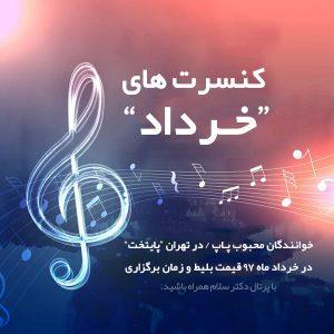 کنسرت های خرداد 97,کنسرت خرداد 97,لیست کنسرت های خرداد 97